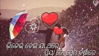 Odia 💖Romantic💖 WhatsApp status video    Bhijei dei ja thare priya to prema barsare
