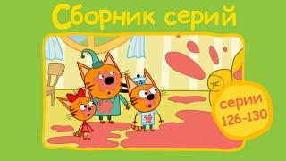 Download Три кота - Сборник с 126 - 130 серии | Мультфильмы для детей Video