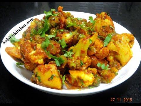 Aloo Gobhi ki Sabzi Recipe-Aloo Gobhi Matar ki Sukhi sabzi-Masaledar Aloo Gobi sabzi