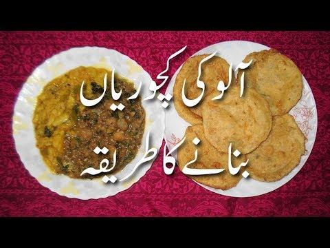 Aloo Ki Kachori Banane Ka Tarika آلو کی کچوریاں How To Make Potato Kachori At Home | Potato Recipes