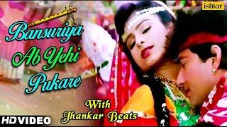 Bansuriya Ab Yehi Pukare JHANKAR BEATS , Ayesha Jhulka , Balmaa , 90's Bollywood Romantic Songs