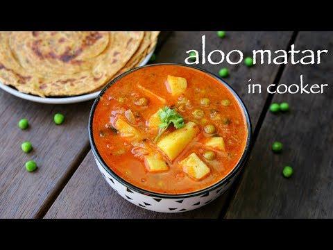 aloo matar recipe | aloo mutter recipe | how to make alu matar in cooker