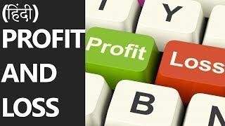 (Hindi) Profit and Loss [UPSC CSE/IAS, SSC CGL, Bank PO]