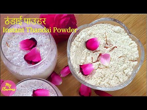 THANDAI-अब मिनटों में बनाएं पारंपरिक ठंडाई-Thandai Powder/Instant Thandai recipe/Thandai Masala
