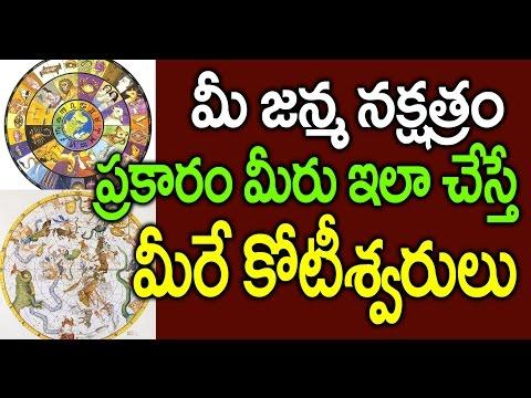 janma nakshatra | Janma nakshatram | Janma Nakshatra Calculator | Janma Nakshatra and Astrology