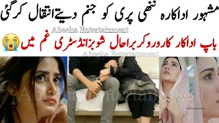 Bad News From Famous Young Actress   Sajal Aly's Best Friend   Abeeha Entertainment