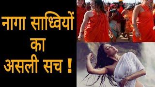 महिला नागा साध्वी के सच पर पूरी पड़ताल,जरूर देखिए।Lady Naga In Prayagraj 2019