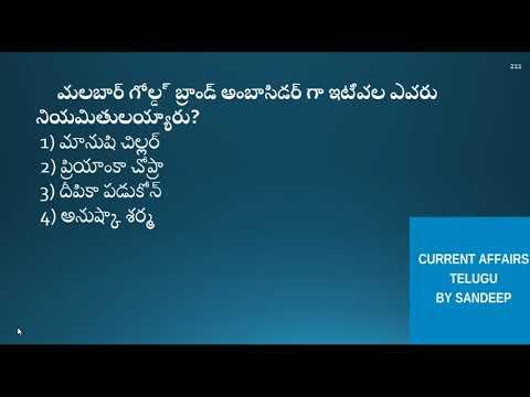 Current Affairs Telugu 2018    Jan to Dec 2018 part 17