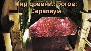 Мир Древних Богов: Серапеум ( Serapeum)