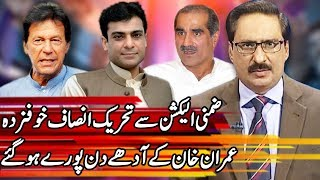 Kal Tak with Javed Chaudhry | 4 October 2018 | Express News