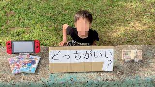 子どもは100万円とスイッチ、どちらを拾うのか?