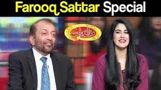 Farooq Sattar Special | Mazaaq Raat 18 February 2019 | مذاق رات | Dunya News
