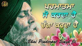 Parmatma Jo Karda Hai, Theek Karda Hai   New Katha   Bhai Pinderpal Singh Ji
