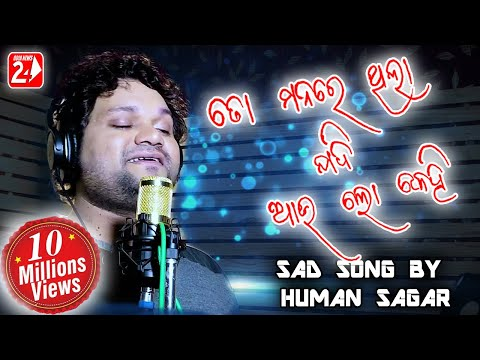 Xxx Mp4 To Manare Thila Jadi Au Lo Kehi Official Studio Version Human Sagar Odia Sad Song OdiaNews24 3gp Sex