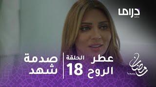 مسلسل عطر الروح - حلقة 18 - صدمة شهد عندما علمت بكذب حملها!!