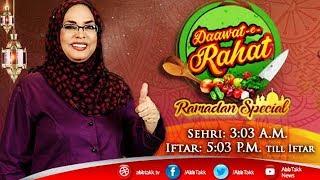 Daawat e Rahat Special Ramzaan - 1st Ramzaan - 28 May 2017