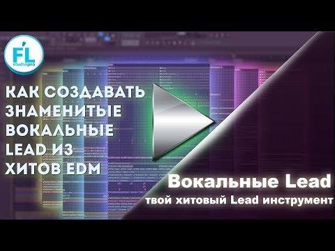 Как делать вокальные Lead из популярных хитов EDM