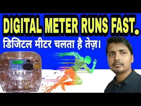 DIGITAL METER RUNS FASTER THAN ELECTROMECHANICAL METER, DIFFERENCE B/W DIGITAL & ELECTROMECHANICAL