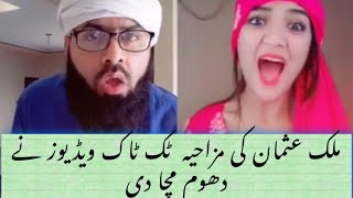 Malik Usman Tiktok Viral Videos - Molvi Usman Tiktok Funny Memes