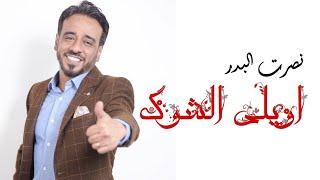 نصرت البدر - اويلي الشوك 2019 ( official video ) nosrat albader awily alshok