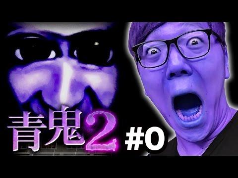 Xxx Mp4 【青鬼2】ヒカキンの青鬼2実況プレイ Part0【ホラーゲーム】 3gp Sex