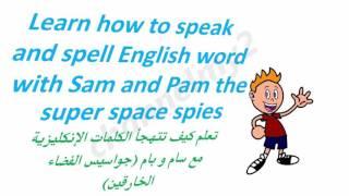 تعلم اللغة الانكليزية للاطفال و المبتدئين- قصة قصيرة ومفيدة جدا مع مفرداتها