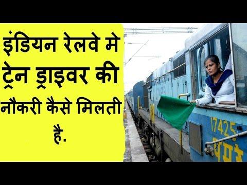 बनना चाहते हैं ट्रेन ड्राइवर तो ये वीडियो ज़रूर देखें  Become Loco Pilot In Indian Railways