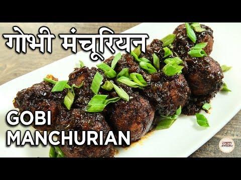 Gobi Manchurian Recipe In Hindi | गोभी मनचुरियन | Easy And Crispy Restaurant Style Recipe | Harsh