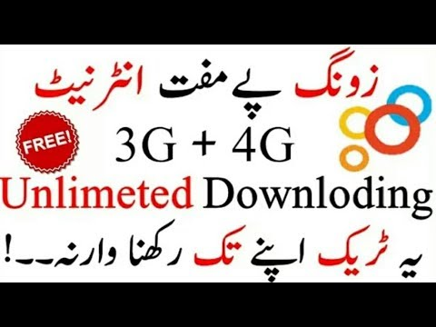 Zong Free Internet (WORKS 1000%)   Unlimited Free 3G 4G   Zong Internet Trick unlimited  with proof