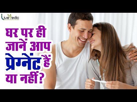 आप प्रेग्नेंट है या नहीं जाने इस तरह से - Best Time To Know Your Good News - Live Vedic