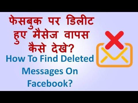 How To Find Deleted Messages On Facebook? Facebook Par Delete Kiye Gaye Messages Wapas Kaise Dekhe?