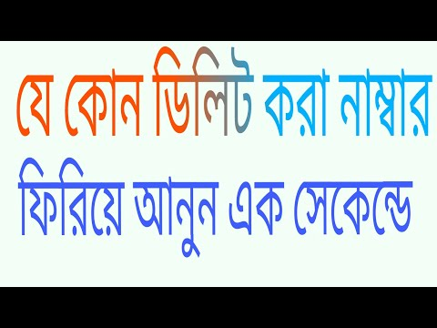 How to Recover Deleted Contacts from Android Phone - in Bangla (2017)