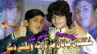 Pashtoo New Songs 2019 Chahat Pappu & Sahir Shah New Tapy Tapay - Wa Khkuliya Janan Me Darta Weli De