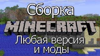 Сборка с модами для MineCraft 1.5.2 (130+ модов) - YouTube