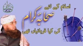 Islam K Leyeh Sahaba-e-Karam Key Qurbaniya | اسلام کے لئے صحابہ کرام کی کیا قربانیاں تھی