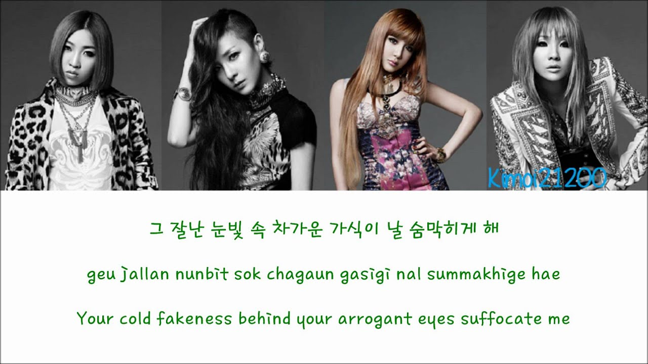 2NE1 - Ugly [Hangul/Romanization/English] Color & Picture Coded