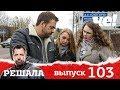 Download Решала   Выпуск 103   Новый сезон MP3,3GP,MP4