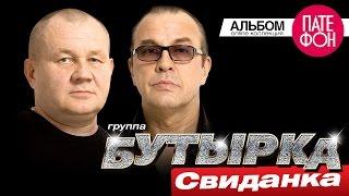 ПРЕМЬЕРА АЛЬБОМА 2015! БУТЫРКА - Свиданка (Full album) 2015