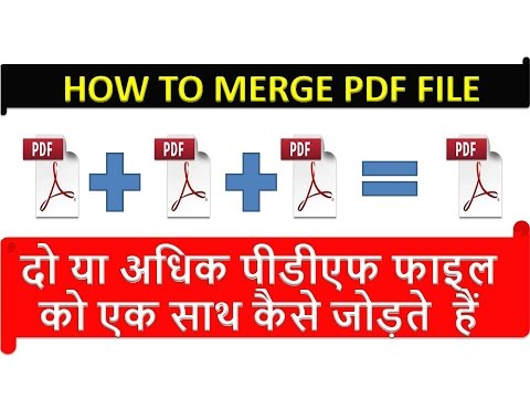 [Hindi-हिंदी]  how to make multiple PDFs into one
