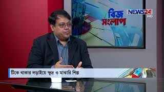 Biz Shonglap ।। বিজ সংলাপ LIVE Talk Show - 29th March, 2020 on NEWS24
