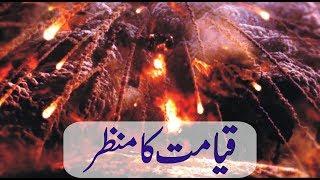 Qayamat Ka Manzar aur Qayamat Kay Din Kya Ho ga