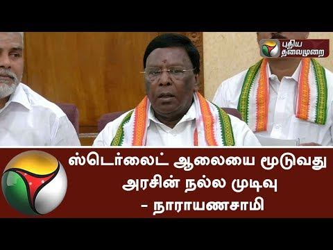 Narayanasamy welcomed TN Government's decision to close Sterlite plant #Sterlite