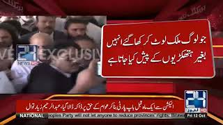 PU Ex-VC Mujahid Kamran In Handcuffs, Appears Before AC | 24 News HD