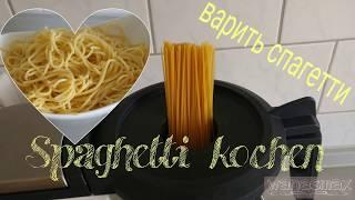 Spaghetti  in der Monsieur Cuisine kochen,  Как варить спагетти, Термомикс, Thermomix