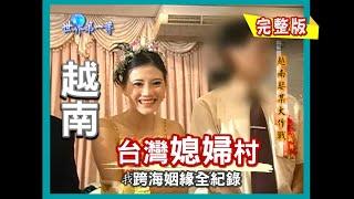 【越南】台灣郎與越南姑娘 跨海姻緣紀實|《世界第一等》9集完整版