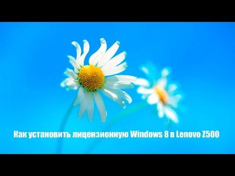 Установка лицензионной Windows 8  на Lenovo Z500