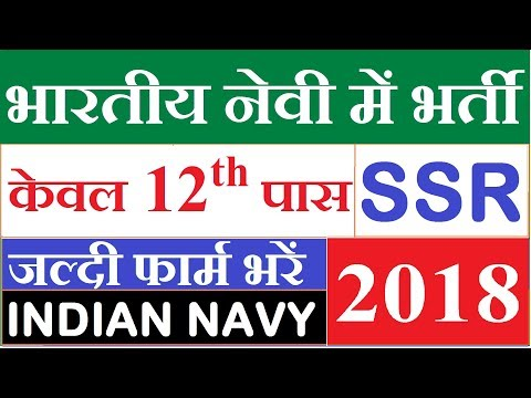 INDIAN NAVY RECRUITMENT 2018-2019 || INDIAN NAVY SAILOR ENTRY 2018 ||  NAVY SSR VACANCY-AUG 2018