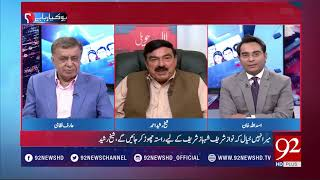 What will Sheikh Rasheed do after getting disqualified? - 18 April 2018 - 92NewsHDPlus