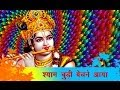 Krishna Bhajan Shyam Chudi Bechane Aaya Anjali Jain