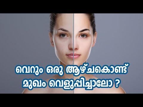 വെറും ഒരു ആഴ്ചകൊണ്ട് മുഖം വെളുപ്പിച്ചാലോ ? Skin Whitening Treatment In One Week